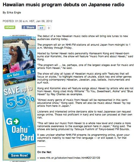 ハワイでコングさんが取材された際の記事です